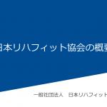第1回日本リハフィット協会理事会での勉強会のタイトルスライドです。