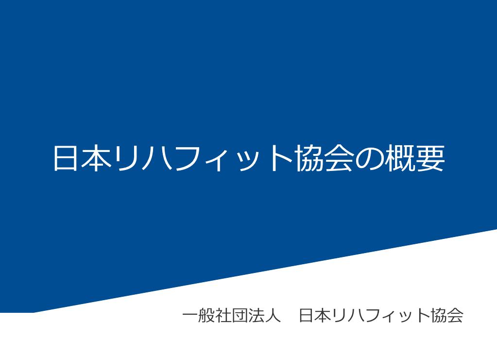 日本リハフィット協会の第1回理事会で使用した勉強会のタイトルスライド