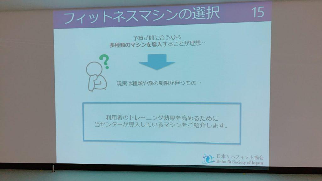 日本リハフィット協会研修会。フィットネスマシーンの導入について。