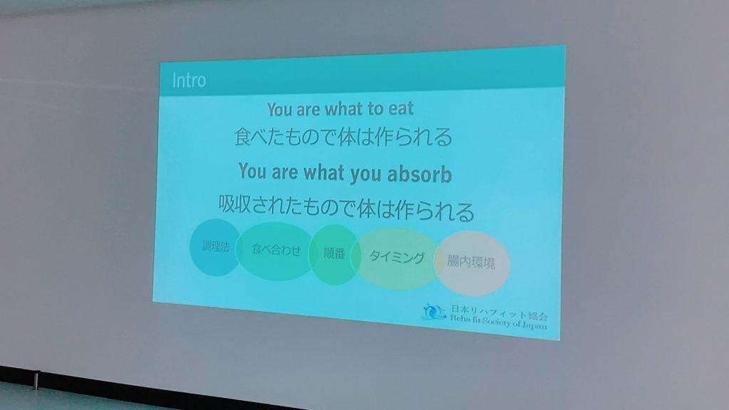 フィットネスの栄養について必要な吸収されたもので身体が作られるというスライド