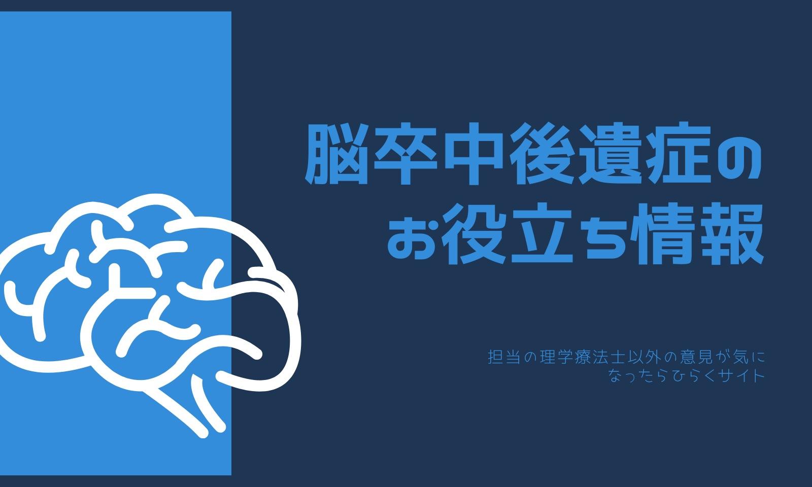 脳卒中後遺症のお役立ち情報
