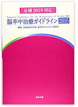 脳卒中治療ガイドライン2015[追補2019]