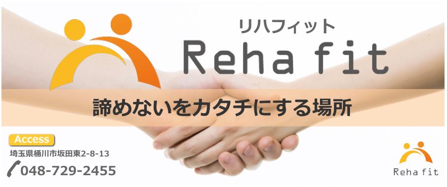 埼玉県で信頼される自費リハビリセンターReha fit